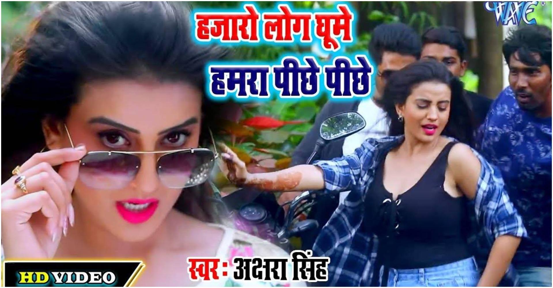 Bhojpuri Hit Songs: अक्षरा सिंह का नया गाना 'हजारो लोग घूमे हमरा पीछे पीछे' में एक्ट्रेस दिखाया जबरजस्त डांस