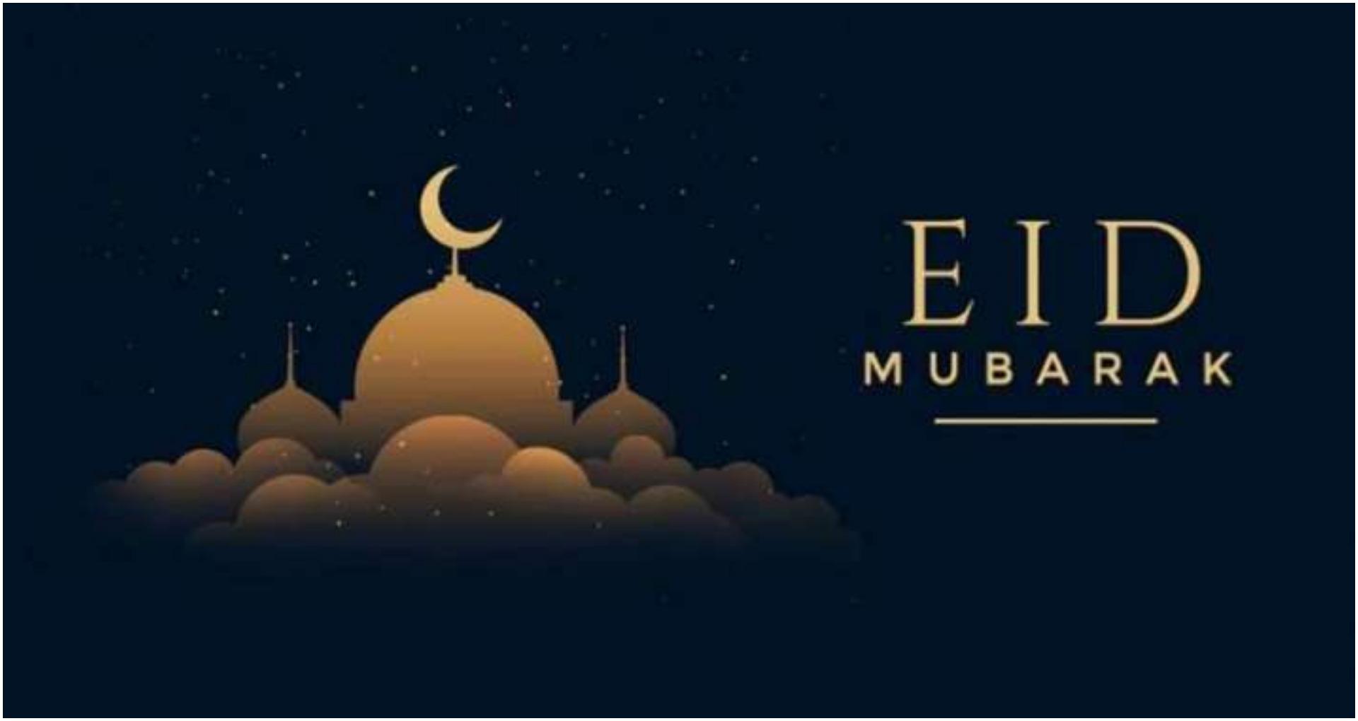 Eid Mubarak 2020 Wishes: अपने दोस्तों और रिश्तेदारों को भेजें ईद मुबारकबाद के ये मैसेज और शायरी