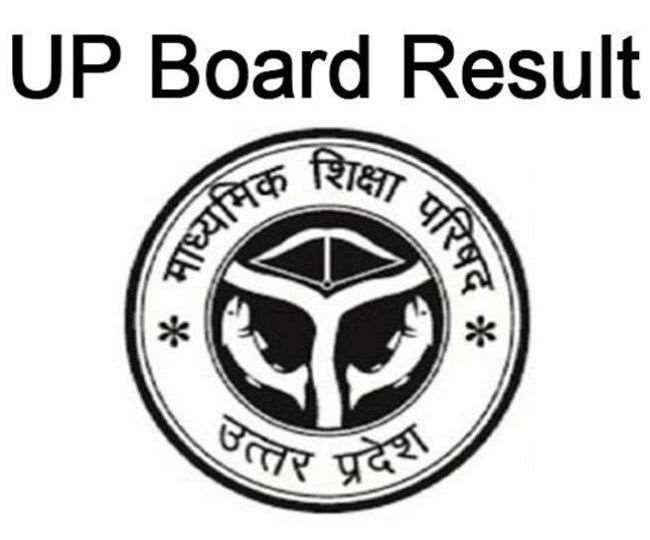 UP Board Results 2020: यूपी बोर्ड ने जारी किया रिजल्ट, 10वीं में रिया जैन तो 12वीं में अनुराग मलिक ने किया टॉप