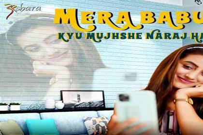 अक्षरा सिंह का गाना 'मेरा बाबू क्यों मुझसे नाराज है' का पोस्टर