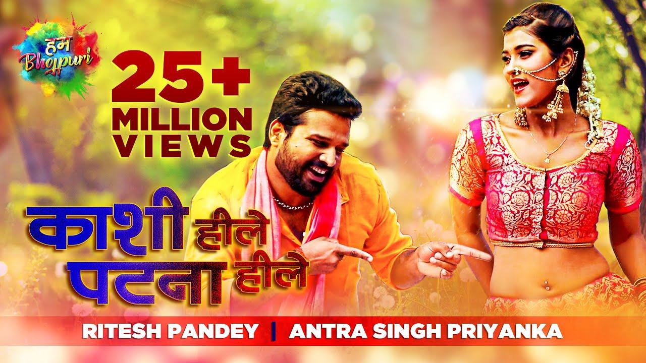Ritesh Pandey Bhojpuri Song: रितेश पांडे और आकांक्षा दुबे ने 'काशी हिले पटना हिले' पर मचाया धमाल, देखें Video