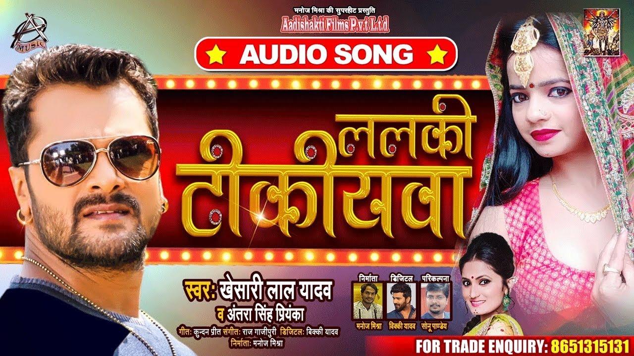 Khesari Lal Yadav Songs: खेसारी का नया गाना 'ललकी टीकीयवा' का हॉट सीन देख उड़ जाएंगे आपके होश, देखे वीडियो