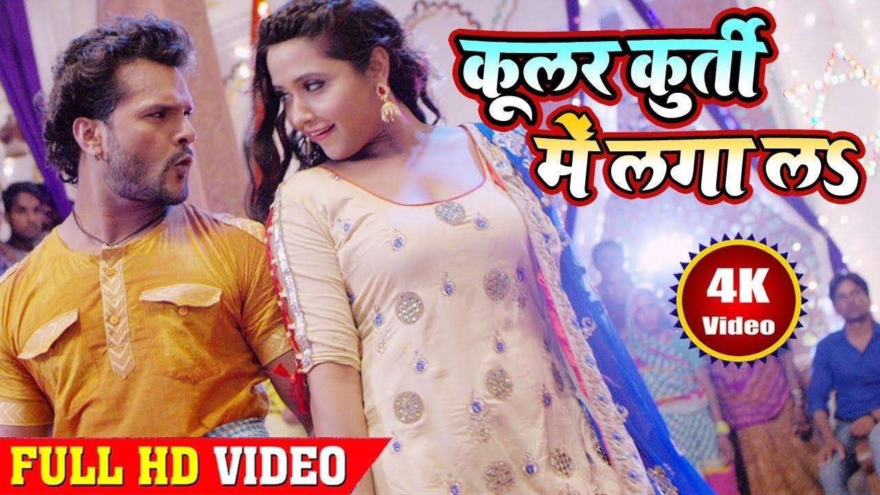 Khesari Lal Yadav Songs: खेसारी और काजल राघवानी का गाना 'कूलर कुर्ती में लगाला' यूट्यूब पर मचा रहा है धमाल