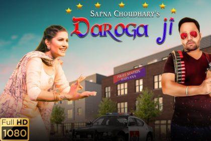 Sapna Choudhary Songs: सपना चौधरी का ये हरयाणवी गाना 'दरोगा जी' हो रहा है वायरल, देखे वायरल वीडियो