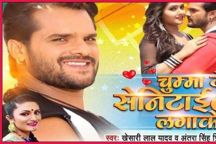 Khesari lal Yadav New Song: खेसारी का नया गाना 'चुम्मा दे द सेनिटाइजर लगाके' सोशल मीडिया पर कर रहा है ट्रेंड