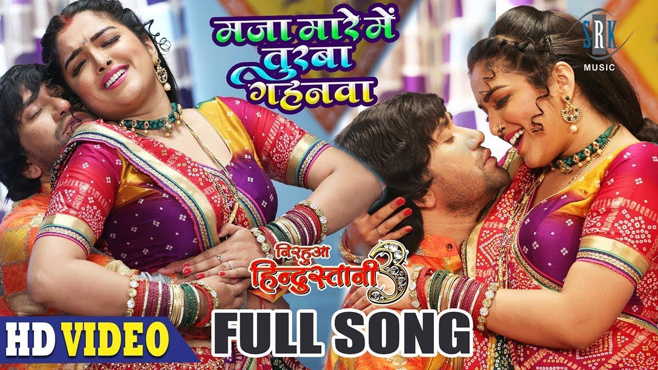 निरहुआ और आम्रपाली दुबे का गाना 'मजा मारे में तुर्बा गहनवा' यूट्यूब पर मचा रहा हैं तहलका, आप देखें वीडियो?