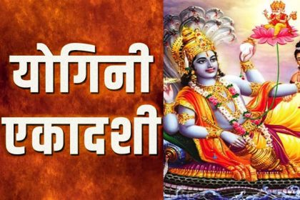 Yogini Ekadashi 2020: 17 जून को है योगिनी एकादशी, यहां जानिए भगवान श्रीहरि विष्णु के पूजा की मान्यताएं