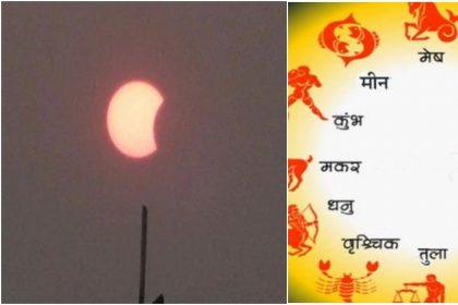 Surya Grahan 2020: इस साल का पहला सूर्य ग्रहण आज, जानिये किस राशि पर पड़ेगा बुरा प्रभाव