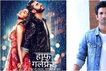 सुशांत सिंह राजपूत ने छोड़ा था फिल्म 'हाफ गर्लफ्रेंड'
