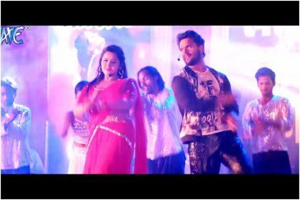 Bhojpuri Hot Video Song: खेसारी और काजल राघवानी का यह भोजपुरी गाना देख बन जाएगा आपका दिन, देखे वीडियो