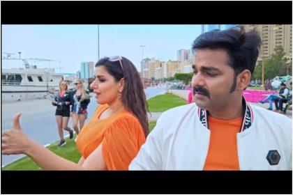 Pawan Singh New Song: पवन सिंह और मधु शर्मा का ये विदेश में शूट हुआ गाना यूट्यूब पर कर रहा है ट्रेंड