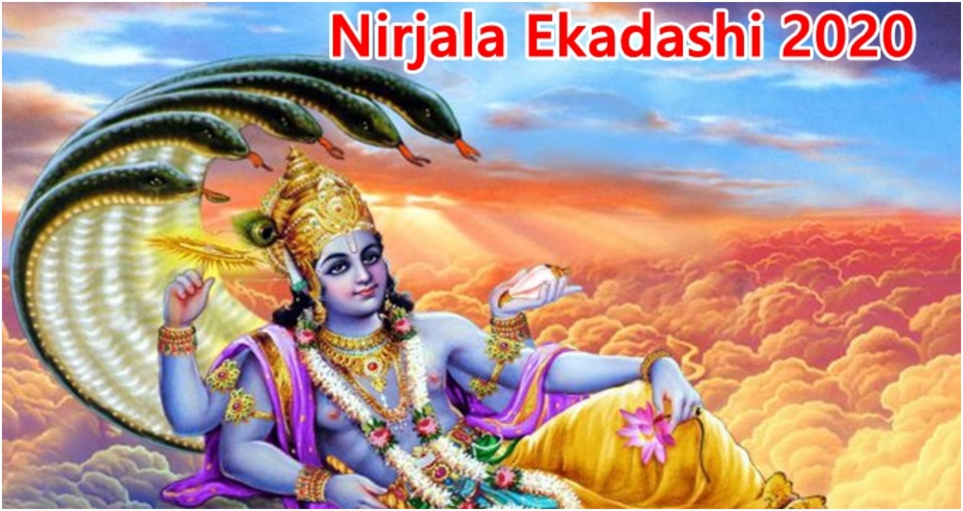 Nirjala Ekadashi 2020 Wishes: निर्जला एकादशी के अवसर पर प्रियजनों को दें प्यार भरे मैसेज से शुभकामनाएं