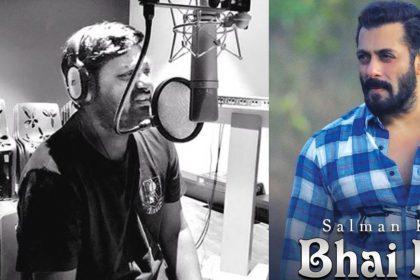 Wajid Khan Death: वाजिद खान ने आखिरी बार सलमान खान का हिट गाना 'भाई-भाई' किया था कंपोज