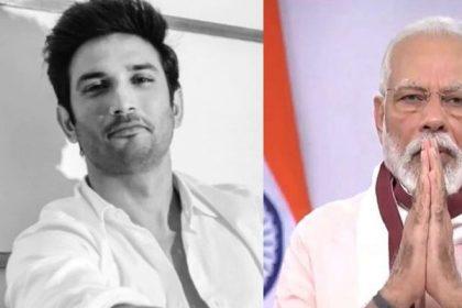 PM मोदी ने सुशांत सिंह राजपूत को दी श्रद्धांजलि, राजनाथ सिंह, उद्धव ठाकरे और सचिन तेंदुलकर ने भी जताया दुख