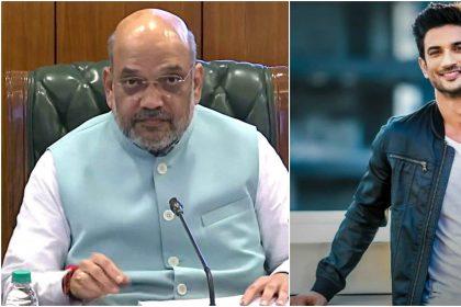 सुशांत सिंह राजपूत केस में CBI जांच की मांग पहुँची गृह मंत्री अमित शाह के पास, मिला ये जवाब