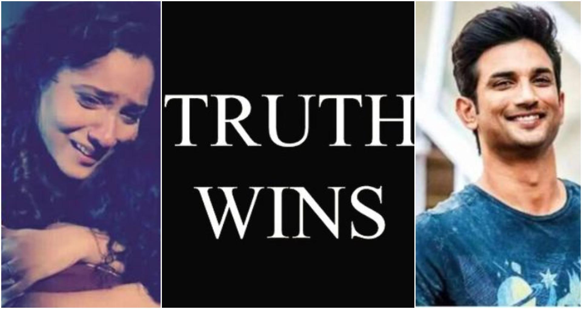 सुशांत केस में रिया पर FIR के बाद अंकिता लोखंडे का पोस्ट हो रहा तेजी से Viral, लिखा-सच जीतता है