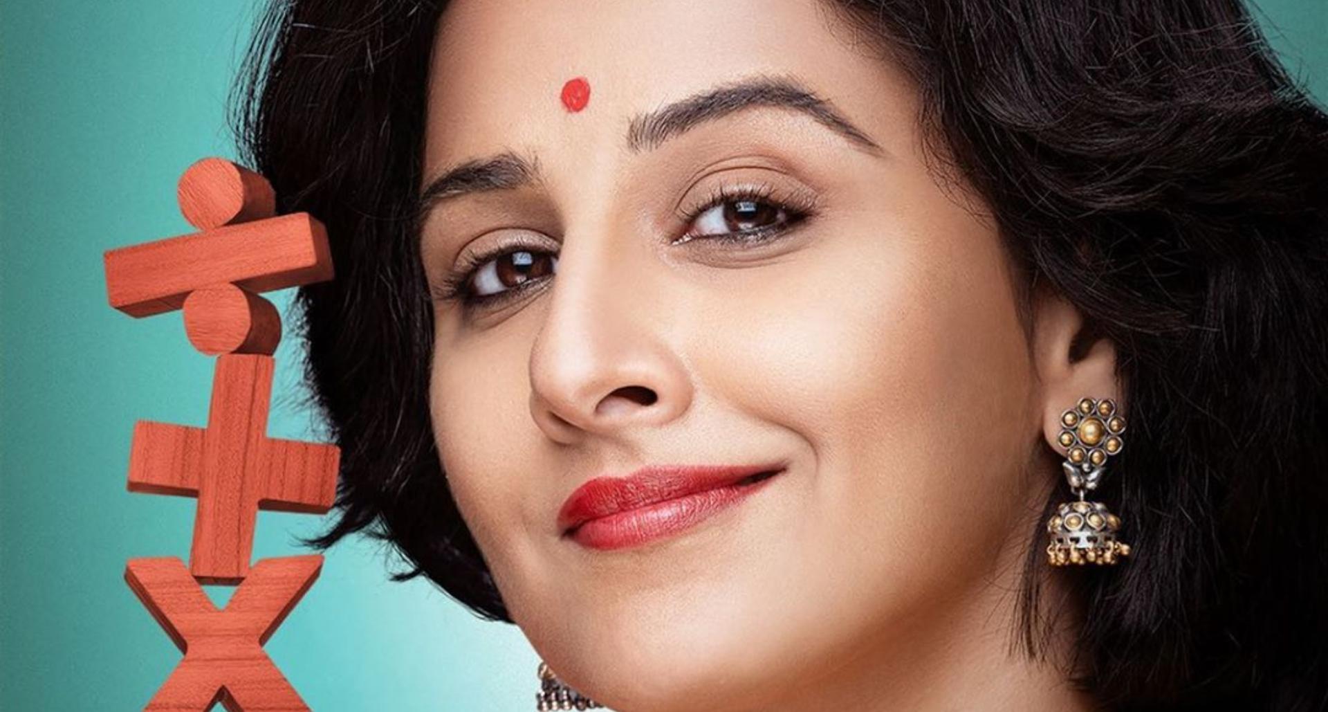 विद्या बालन की फ़िल्म 'शकुंतला देवी' का ट्रेलर इस दिन होगा रिलीज़!