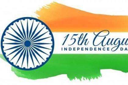 Independence Day 2020: कोरोना काल में इन बेहतरीन मेसेजेस को भेज कर दीजिये स्वतंत्रता दिवस की शुभकामनाएं!