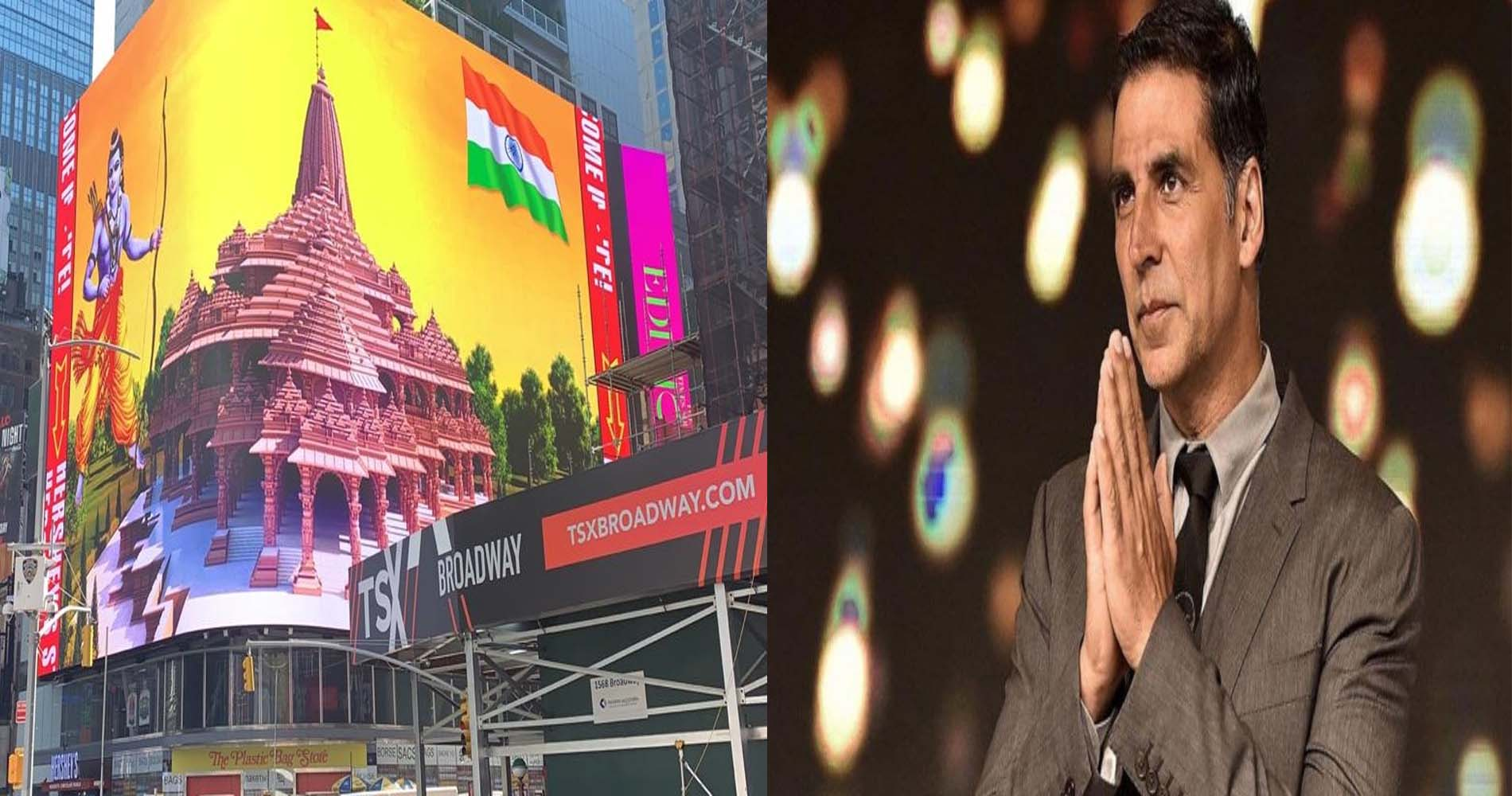 अक्षय कुमार ने लगाया 'जय श्री राम' का जयकारा, यूजर ने लिखा- 'इंडस्ट्री से किसी ने तो कहा'