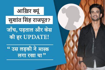 Sushant Singh Rajput Case: क्या है मिस्ट्री गर्ल की गुत्थी, दिशा सलियान के साथ SSR के चैट हुए वायरल