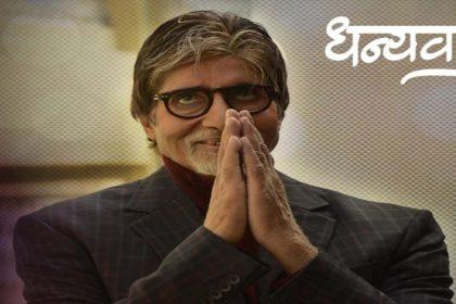 अमिताभ बच्चन का कोरोना टेस्ट आया निगेटिव, फैंस के साथ नानावती अस्पताल के स्टाफ को कहा शुक्रिया
