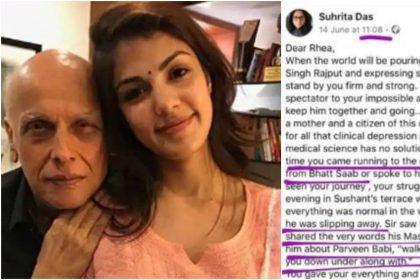 सुशांत केस: महेश भट्ट की सहयोगी ने लिखा रिया चक्रवर्ती के लिए पोस्ट, वायरल हो रहा स्क्रीनशॉट