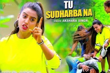 अक्षरा सिंह के नए गाने 'तू सुधरबा ना' ने मचाया धमाल, देखें वीडियो