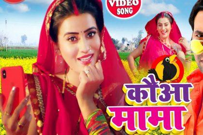 निरहुआ और अक्षरा सिंह के नए गाने 'कौआ मामा' ने मचाया धमाल, वीडियो देख फैंस हुए दीवाने