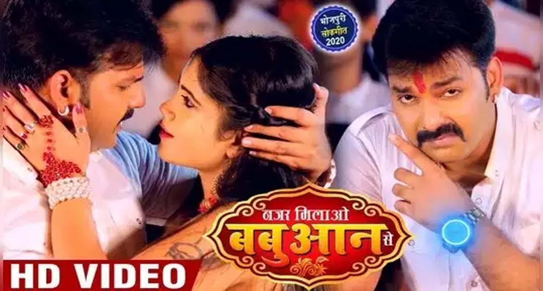 Pawan Singh Video Song: यूट्यूब पर छाया पवन सिंह का गाना 'नजर मिलाओ बबुआन से', देखें Video