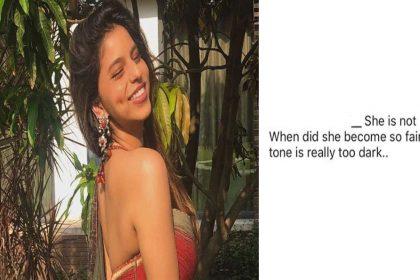 शाहरुख की बेटी सुहाना खान ने ट्रोलर्स को दिया मुंहतोड़ जवाब, स्किन टोन को लेकर किया गया था ट्रोल