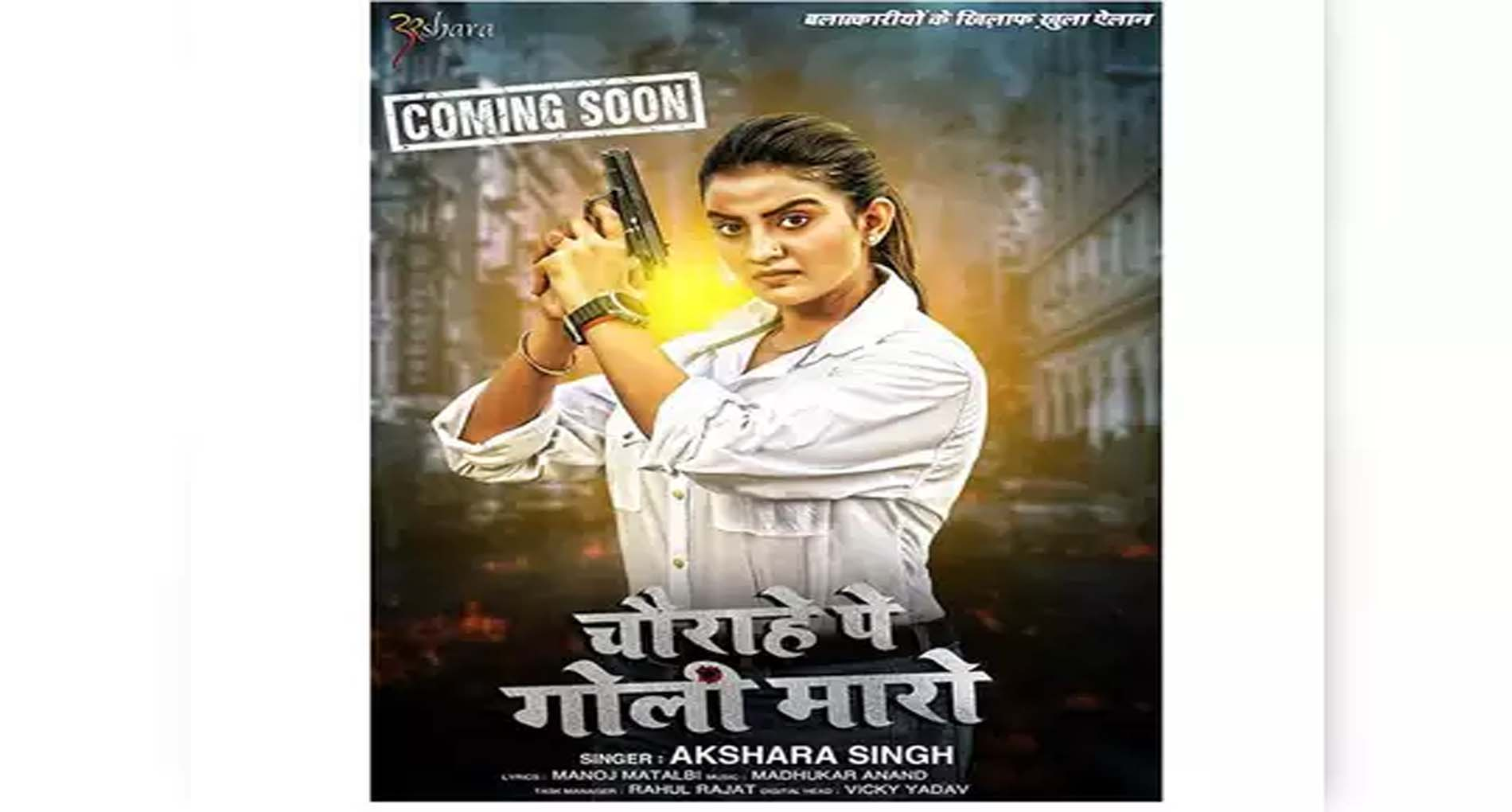 हाथरस कांड पर फूटा अक्षरा सिंह का गुस्सा, अब लेकर आ रही हैं नया गाना 'चौराहे पर गोली मारो'