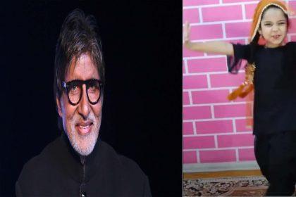 डांस देख इम्प्रेस हुए अमिताभ बच्चन, शेयर किया बच्ची का डांस वीडियो, देखें Video