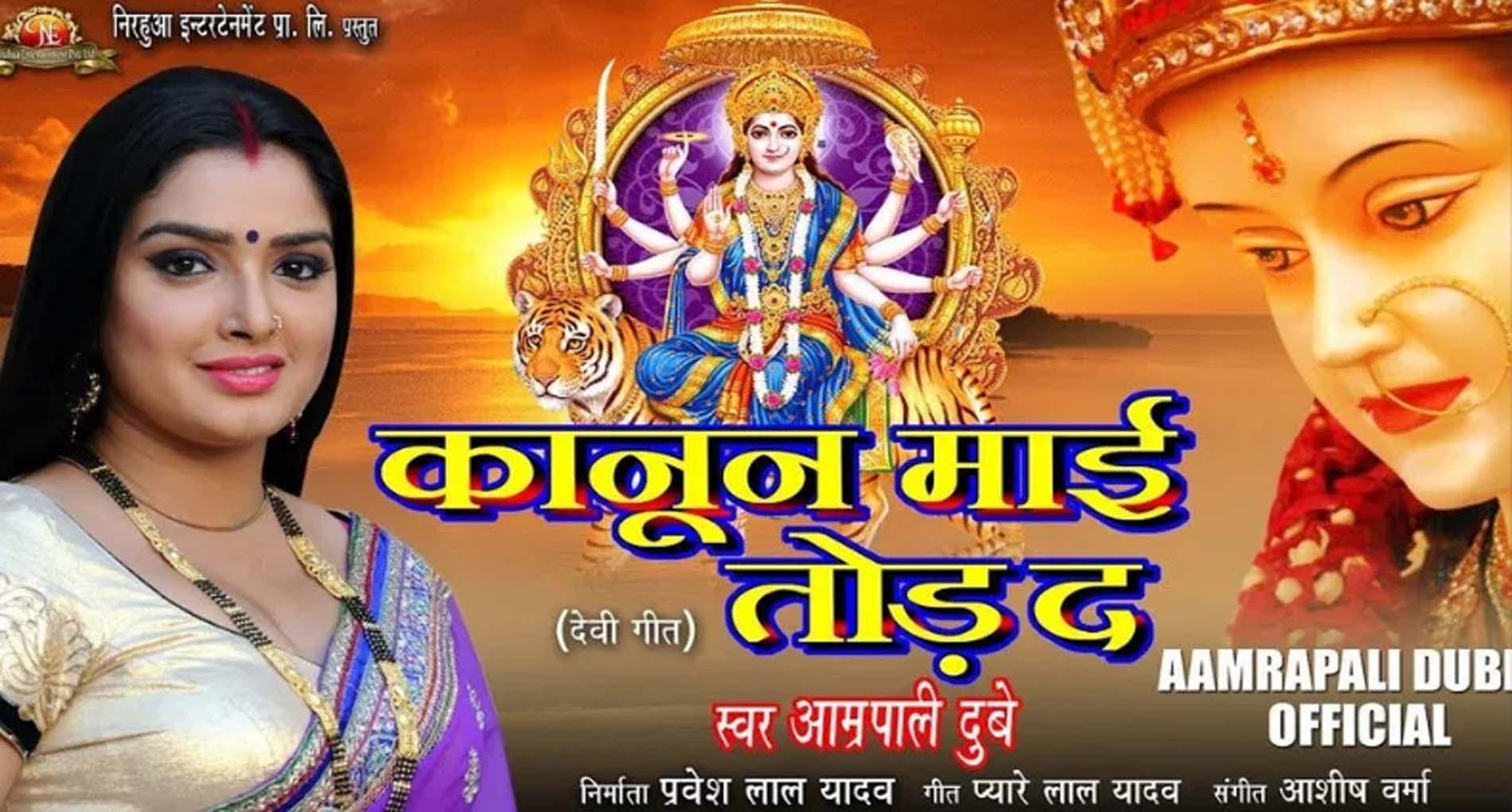 Amrapali Dubey Navratri Geet: नवरात्रि पर आम्रपाली दुबे का गीत 'कानून माई तोड़ द' हुआ Viral