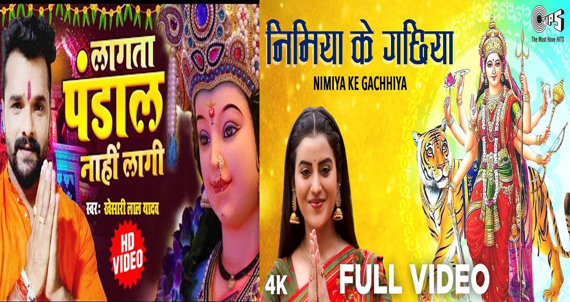 Bhojpuri Devi Geet 2020: नवरात्रि के मौके पर हिट हुए खेसारी लाल से लेकर अक्षरा सिंह के देवी गीत