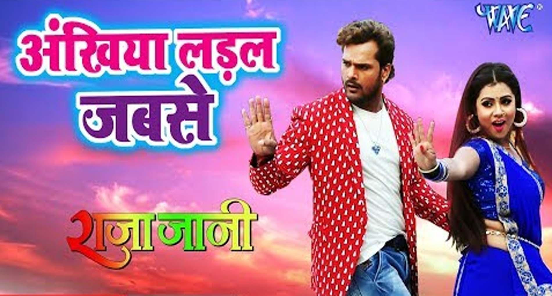 Priti Biswas song Ankhiya Ladal Jabse: प्रीति विश्वास का सॉन्ग 'अंखिया लड़ल जबसे' हुआ Viral