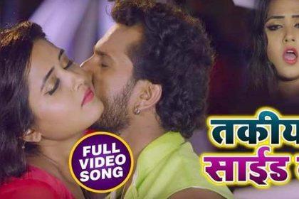 खेसारी लाल और काजल राघवानी का रोमांटिक गाना 'तकिया साइड करा'हुआ Viral, देखें Video