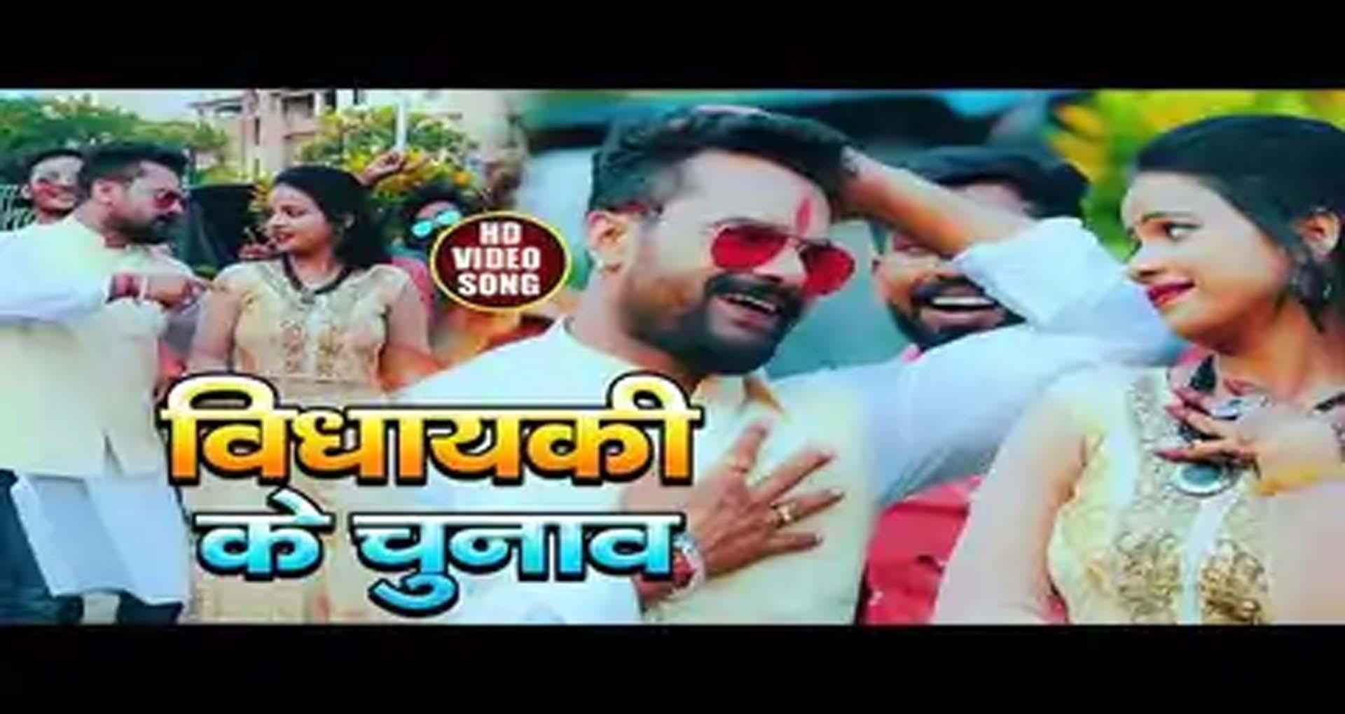 Khesari Lal Yadav Song: खेसारी लाल का नया गाना 'लड़ब हम विधायकी के चुनाव' हुआ हिट, देखें Video