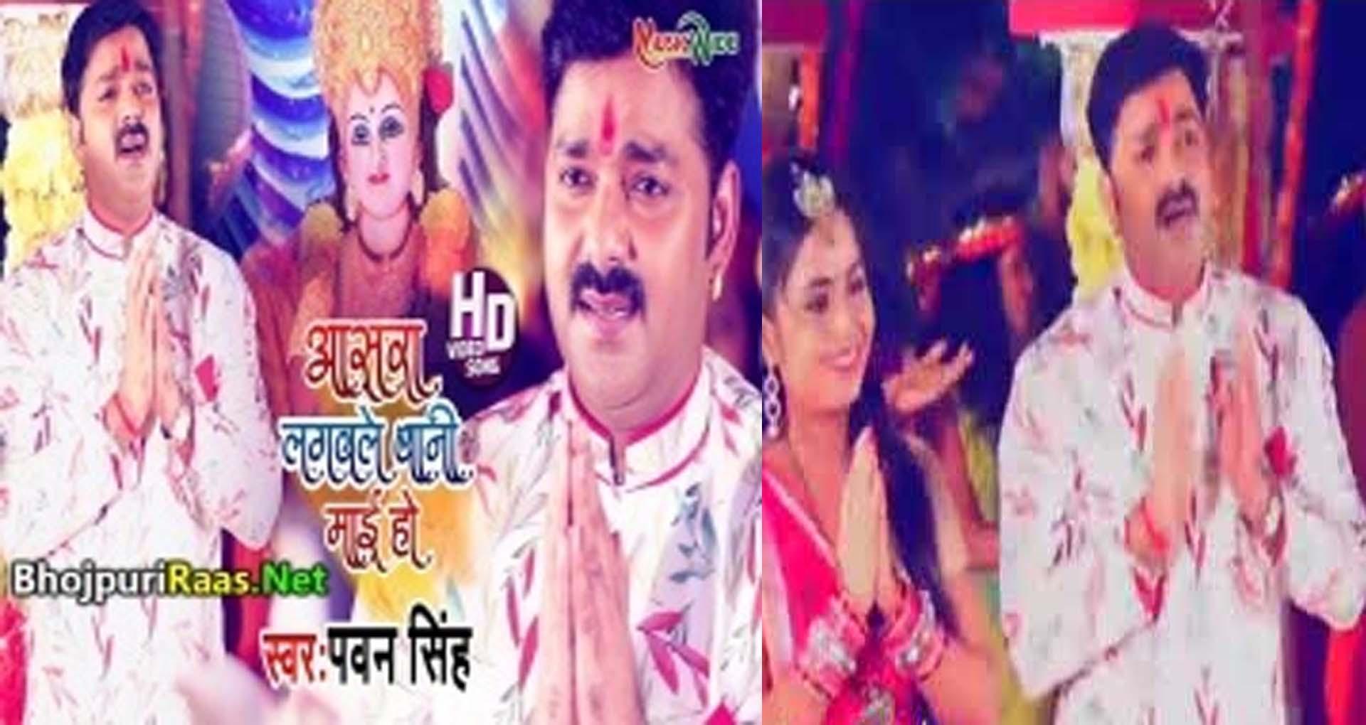 Pawan Singh Devi Geet: पवन सिंह के देवी गीत 'आसरा लगवले बानी माई हो' हुआ हिट, देखें Video