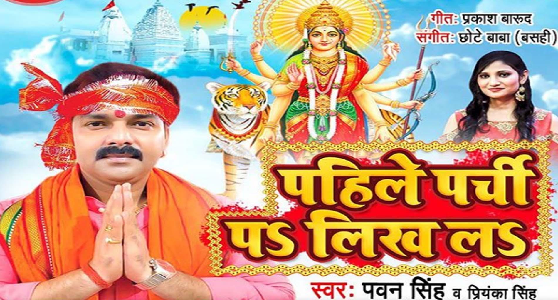 Pawan Singh Song: नवरात्र से पहले हिट हुआ पवन सिंह का नया देवी गीत 'पहले पर्ची पर लिख ला'