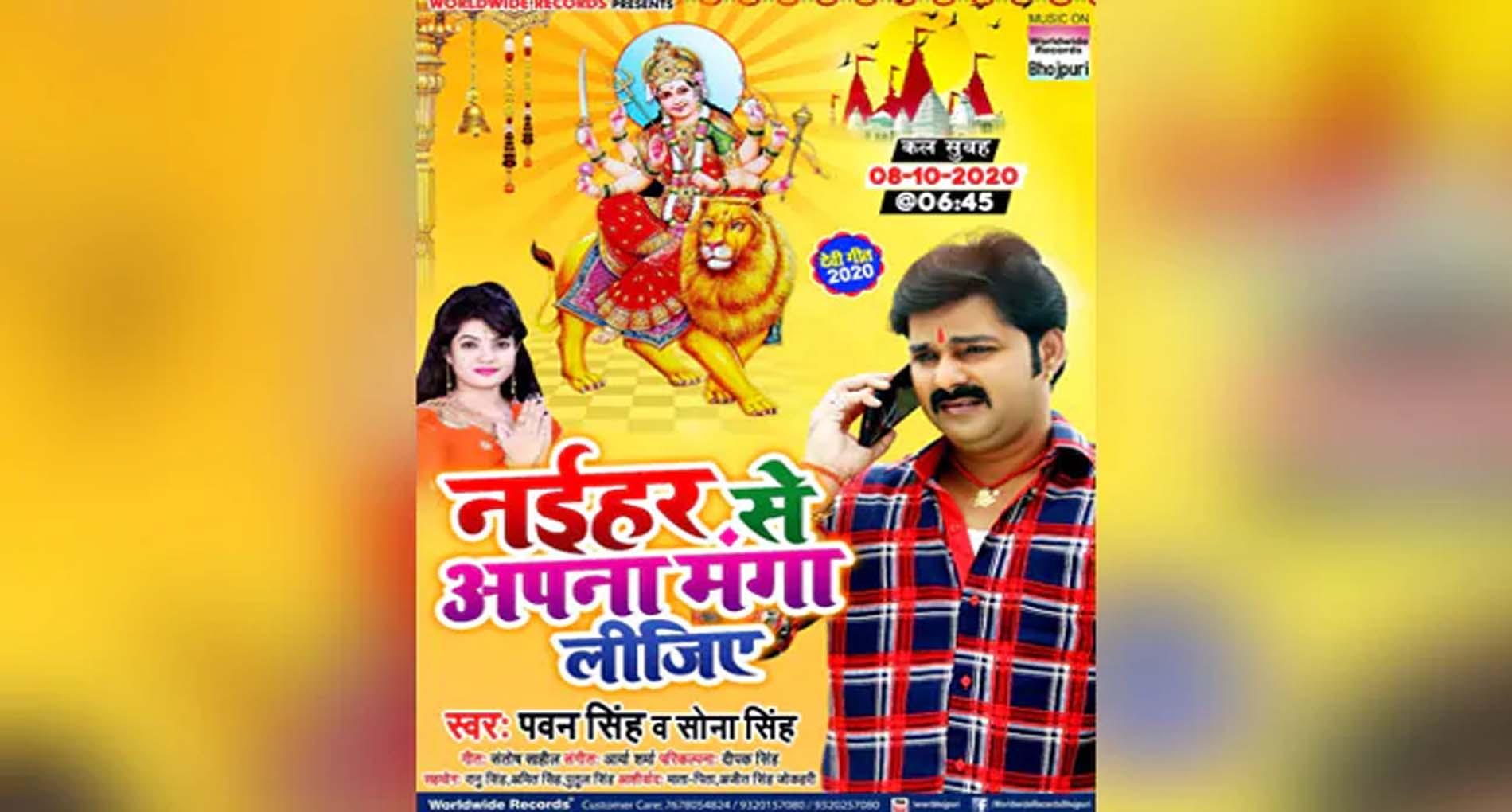 पवन सिंह का नया भोजपुरी देवी गीत 'नईहर से अपना मंगा लीजिये' हुआ हिट, देखें वीडियो