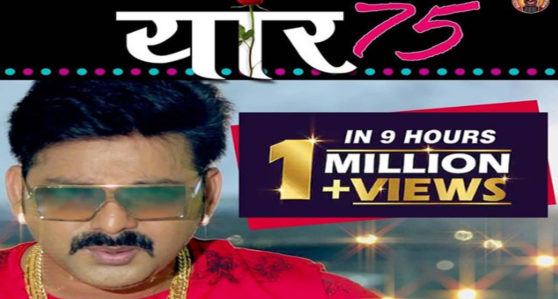 Pawan Singh Superhit Bhojpuri Song: पवन सिंह के नए गाने ने मचाया धमाल, सॉन्ग 'यार 75' हुआ हिट