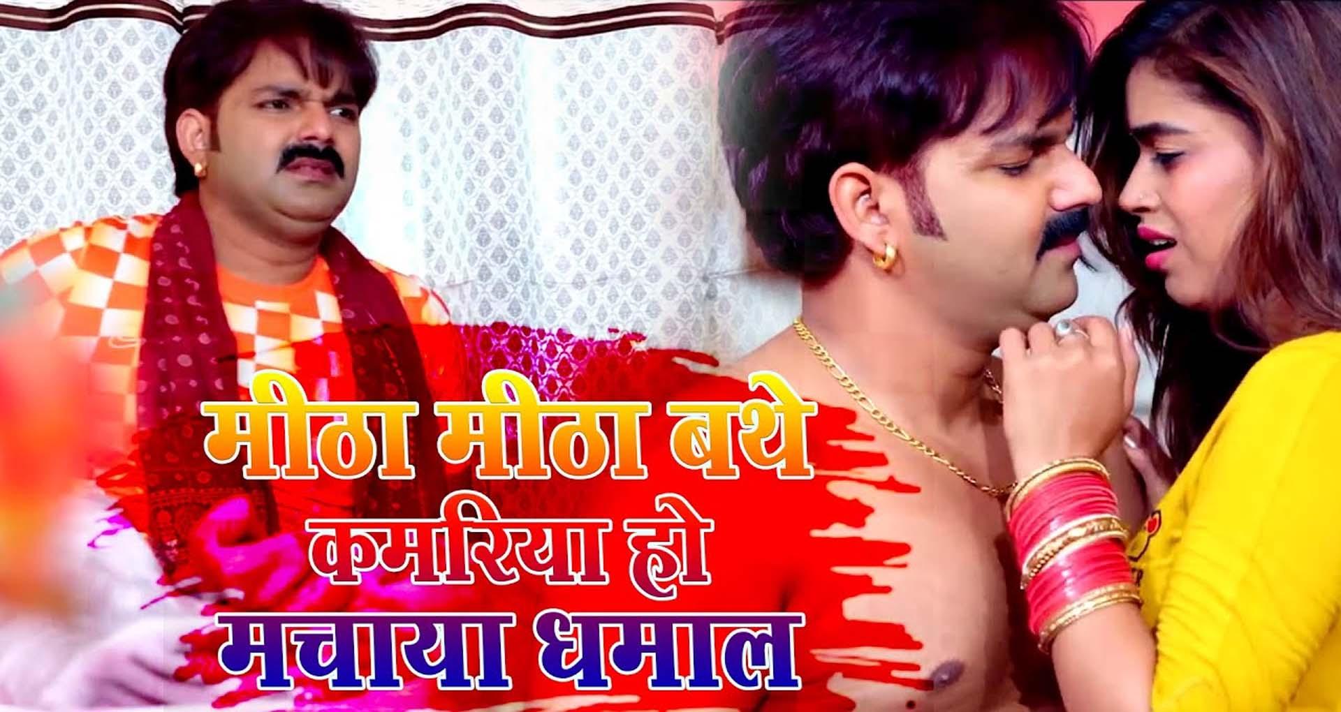 Pawan Singh Hit Song: पवन सिंह का गाना 'मीठा मीठा बथे कमरिया' हुआ हिट, देखें Video