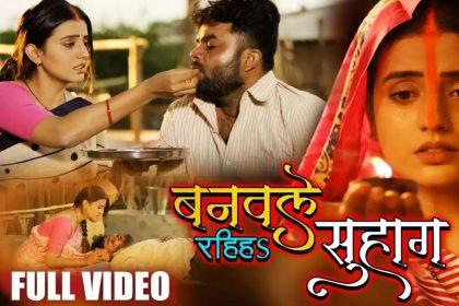 Akshara Singh Chhath Puja Song: अक्षरा सिंह का छठ गीत बनवले रहिहs सुहाग रिलीज के साथ हुआ Viral