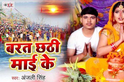 Anjali Singh Song: अंजली सिंह का भोजपुरी छठ गीत 'बरत छठी माई के' हो रहा है Viral, देखें Video