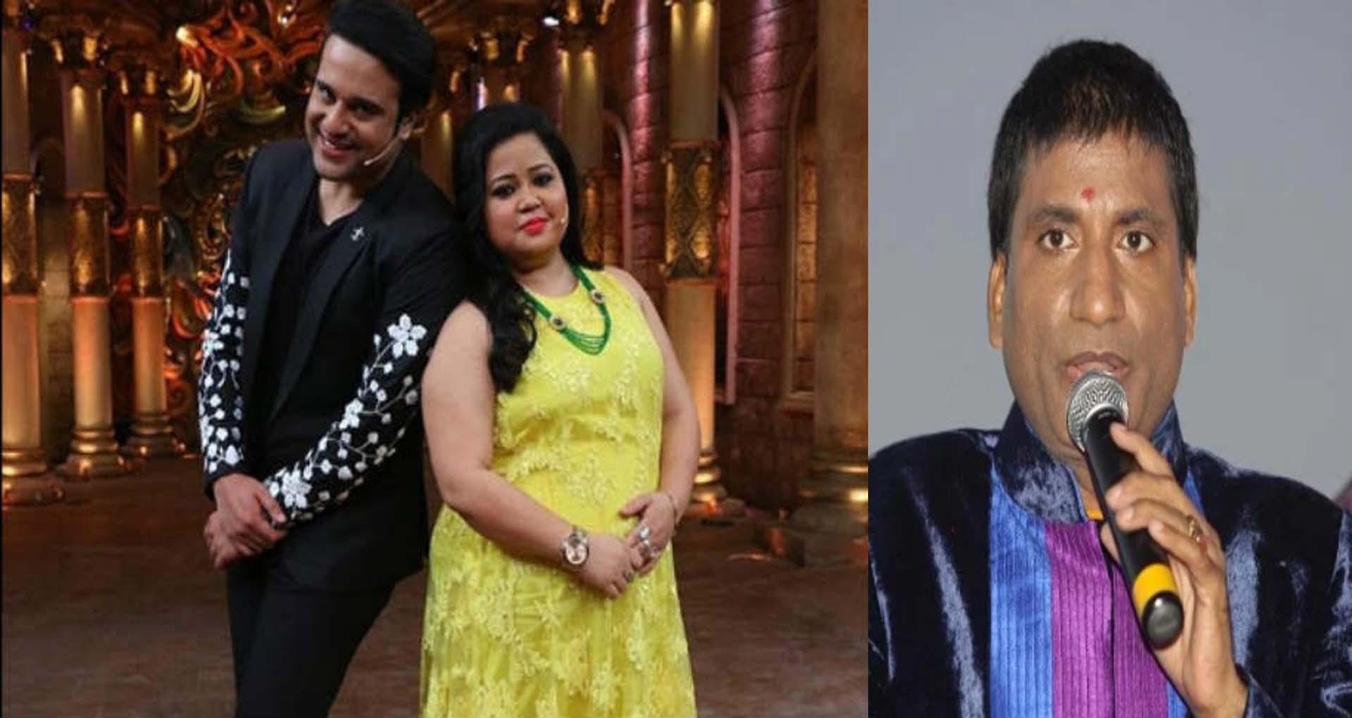 भारती सिंह के सपोर्ट में आए कृष्णा अभिषेक, राजू श्रीवास्तव के बयान को बताया 'बकवास'