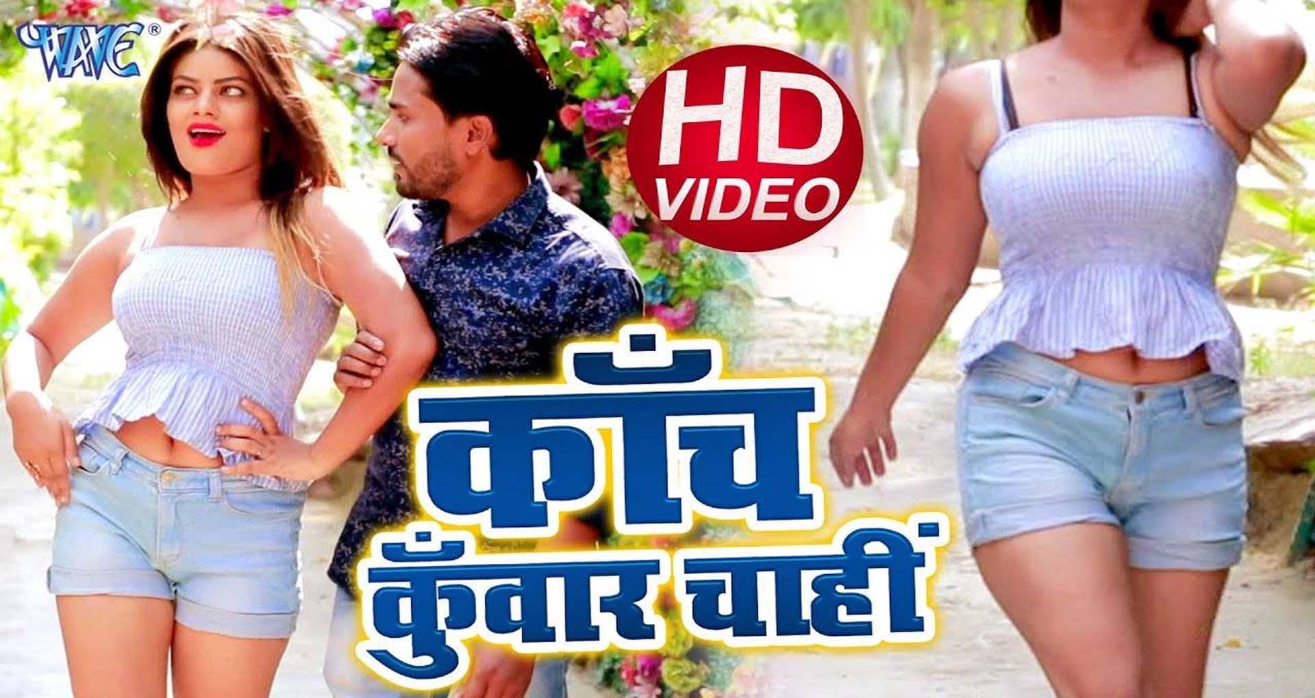 Bhojpuri Hit Video Song: भोजपुरी गाने 'काँच कुँवार चाही' ने उड़ाया गर्दा! जमकर देखा जा रहा Video
