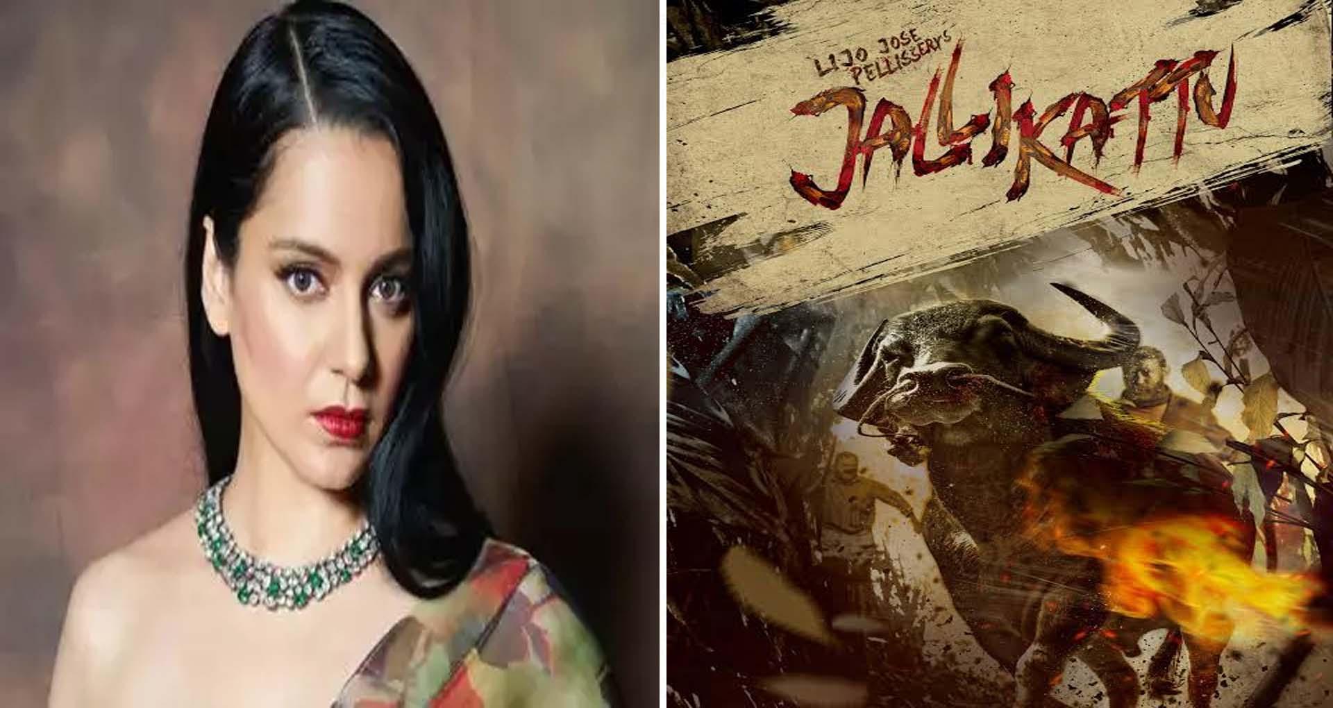 ऑस्कर की रेस में शामिल हुई मलयालम फिल्म 'जल्लीकट्टू', कंगना रनौत ने दिया कुछ ऐसा रिएक्शन