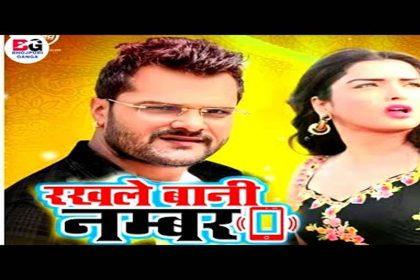 Khesari Lal Yadav Song: खेसारी लाल का भोजपुरी गाना रखले बानी नंबर हुआ हिट, व्यूज़ 7 मिलियन पार