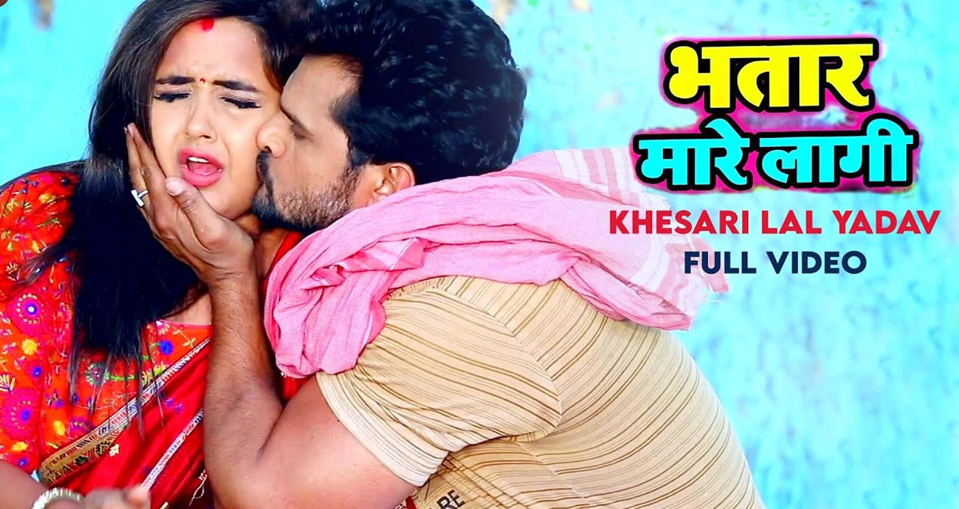 Khesari Lal Yadav Bhojpuri Song: खेसारी लाल के इस गाने की धूम, मिले 2.7 मिलियन से ज्यादा व्यूज
