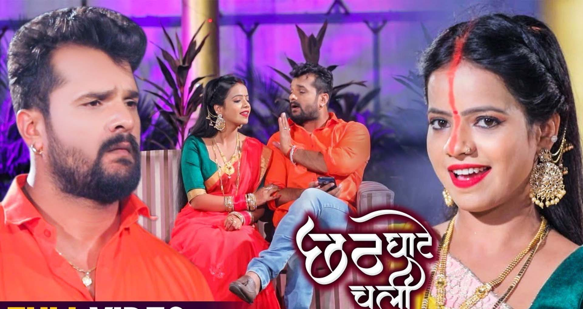 Khesari Lal Chhath Geet: खेसारी लाल यादव के दो नए छठ गीत, रिलीज के साथ मचाया धमाल, देखें वीडियो